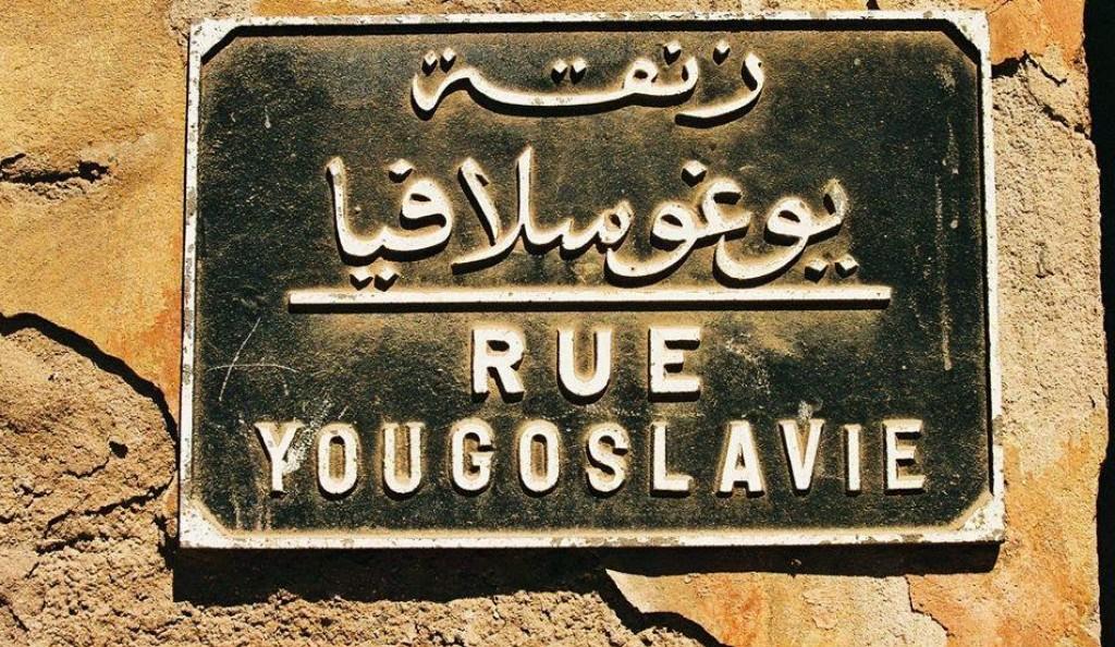 Rue Yugoslavie